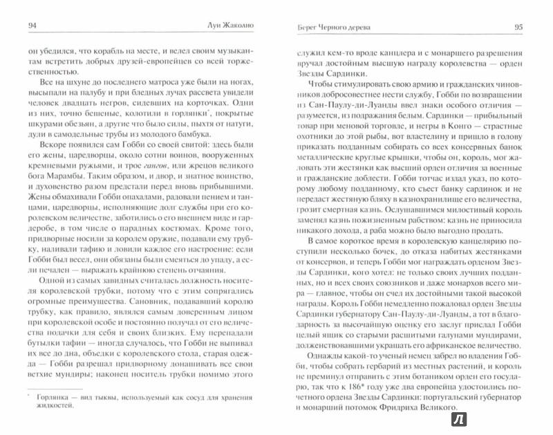Иллюстрация 1 из 6 для Берег Черного дерева - Луи Жаколио | Лабиринт - книги. Источник: Лабиринт