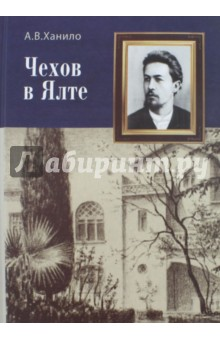 Чехов в Ялте куплю квартиру в ялте евпотории