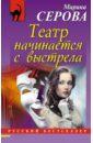 Театр начинается с выстрела, Серова Марина Сергеевна