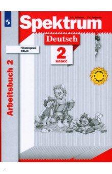 Немецкий язык. 2 класс. Рабочая тетрадь. В 2 частях. Часть 2 от Лабиринт
