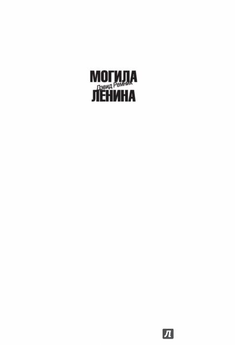 Иллюстрация 1 из 22 для Могила Ленина. Последние дни советской империи - Дэвид Ремник | Лабиринт - книги. Источник: Лабиринт