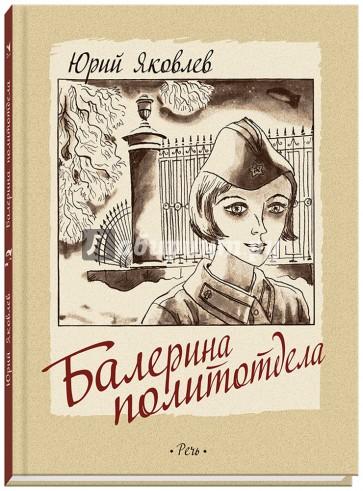 Балерина политотдела, Яковлев Юрий Яковлевич