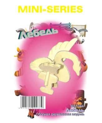 Иллюстрация 1 из 12 для Лебедь | Лабиринт - игрушки. Источник: Лабиринт