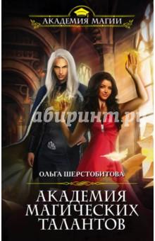 Академия Магических Талантов куплю или приму в дар баяны в любом состоянии