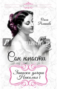 Сон юности. Записки дочери Николая I