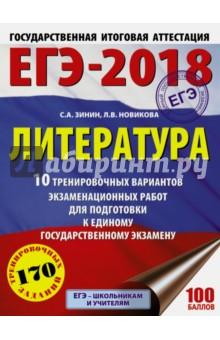 ЕГЭ-18. Литература. 10 тренировочных вариантов