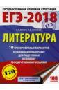 Обложка ЕГЭ-18. Литература. 10 тренировочных вариантов