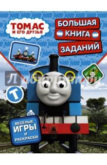 Томас и его друзья. Большая книга заданий книги издательство аст большая новогодняя книга