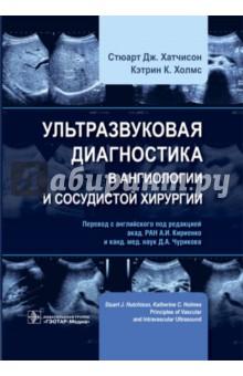 Ультразвуковая диагностика в ангиологии и сосудистой хирургии людмила глазун елена полухина ультразвуковая диагностика заболеваний почек