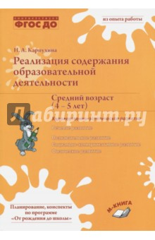Реализация содержания образовательной деятельности. Средний возраст (4-5 лет)  речевое развитие детей 4 5 лет методическое пособие для воспитателей фгос