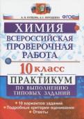 ВПР. Химия. 10 класс. Практикум