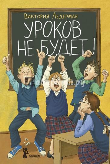 Уроков не будет! (с автографом), Ледерман Виктория Валерьевна