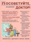 Посоветуйте, доктор! Альманах №10 (4/2016)