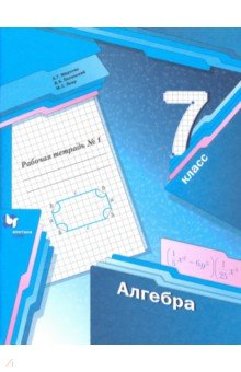 Алгебра. 7 класс. Рабочая тетрадь. В 2 частях. Часть 1. ФГОС алгебра 7 класс рабочая тетрадь часть 2