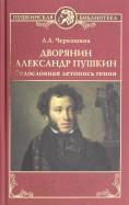 Дворянин Александр Пушкин. Родословная летопись гения