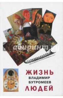 Жизнь людей бутромеев в русская еда