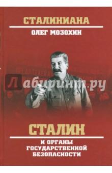 Сталин и органы государственной безопасности м ф андреева переписка воспоминания статьи документы воспоминания о м ф андреевой
