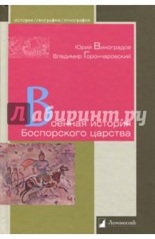 Военная история Боспорского царства алферов в царь без царства