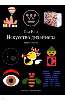 Искусство дизайнера (Студия Артемия Лебедева) Абакан объявления о покупке