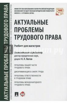 Актуальные проблемы трудового права. Учебник е в тимошина общая теория права учебник
