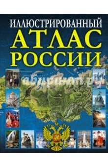 Иллюстрированный атлас России самые красивые места россии