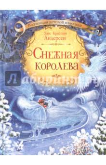 Снежная королева литературная москва 100 лет назад