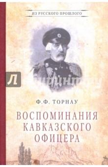 Воспоминания кавказского офицера воспоминания кавказского офицера