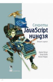Секреты JavaScript ниндзя с а беляев разработка игр на языке javascript учебное пособие