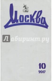 Журнал Москва №10. 2017 журнал москва 6 2016