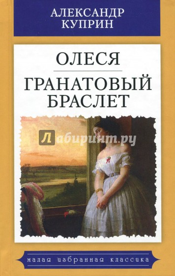 Олеся. Гранатовый браслет, Куприн Александр Иванович