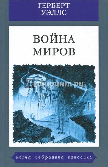 Война миров, Уэллс Герберт Джордж
