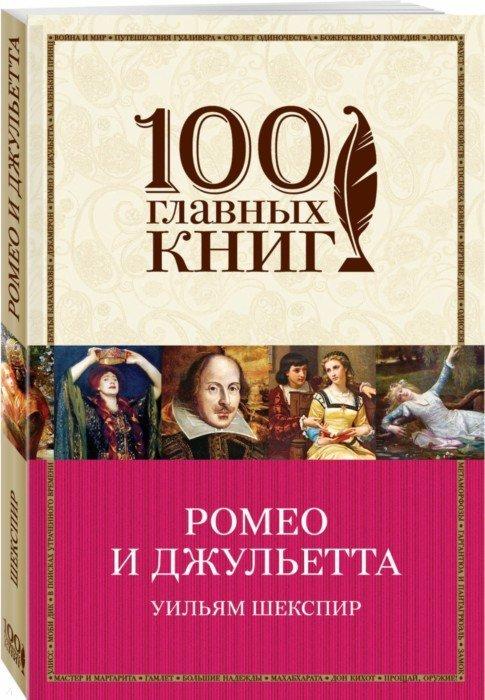 Иллюстрация 1 из 30 для Ромео и Джульетта - Уильям Шекспир | Лабиринт - книги. Источник: Лабиринт