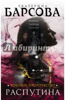 Роковое пророчество Распутина юсупов загадка убийства распутина записки князя юсупова