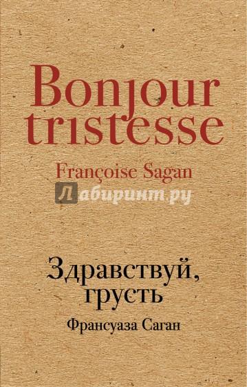 Здравствуй, грусть, Саган Франсуаза
