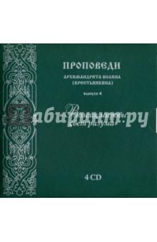 CD «Возсия мирови свет разума». Выпуск 4