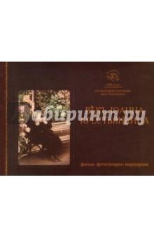 DVD Век Иоанна Крестьянкина: Фильм, фотогалерея