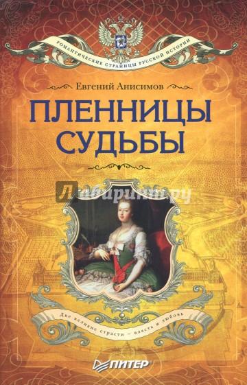 Пленницы судьбы, Анисимов Евгений Викторович