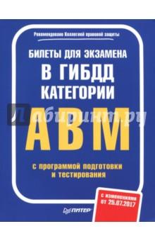 Билеты для экзамена в ГИБДД. Категории А, B, M (с программой подготовки и тестирования) 25.07.17 билеты на поезд из симферополя