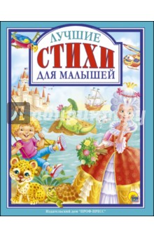 Лучшие стихи для малышей наталья печерская одиннадцать… 1998 2009 стихи