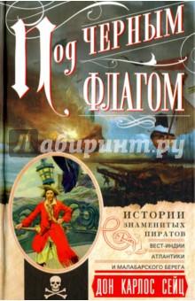 Под черным флагом. Истории знаменитых пиратов клуб знаменитых капитанов встречи начинаются cdmp3