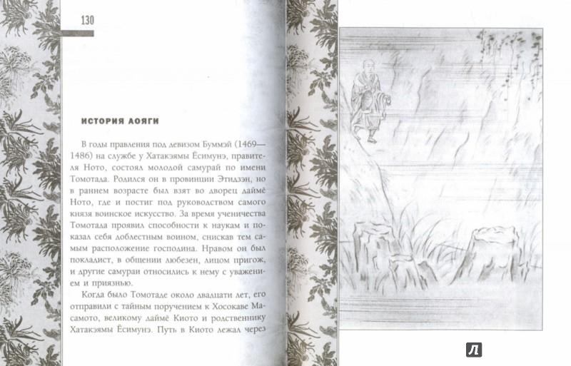 Иллюстрация 1 из 42 для Призраки и чудеса в старинных японских сказаниях. Кайданы - Лафкадио Хирн | Лабиринт - книги. Источник: Лабиринт