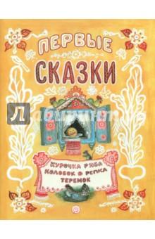 Купить Жили-были книжки. Первые сказки, Лабиринт, Русские народные сказки