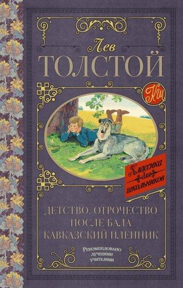 Детство. Отрочество. После бала. Кавказский пленник, Толстой Лев Николаевич