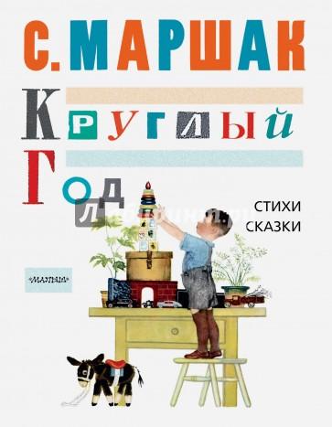 Круглый год. Стихи, сказки, песенки, Маршак Самуил Яковлевич