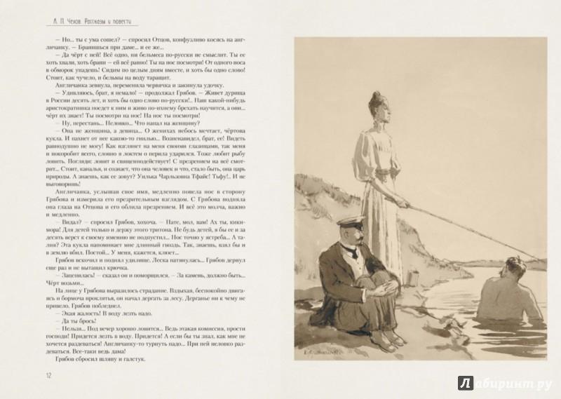 Иллюстрация 1 из 37 для Рассказы и повести. 1883-1891 - Антон Чехов | Лабиринт - книги. Источник: Лабиринт