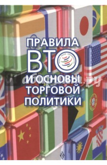 Правила ВТО и основы торговой политики цена и фото