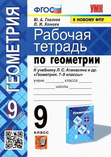 Камаев решебник рабочая тетрадь геометрии класс 2018 по 7