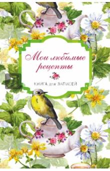 Мои любимые рецепты Птицы в цветах, А5 книги эксмо мои любимые рецепты книга для записи рецептов нежные цветы