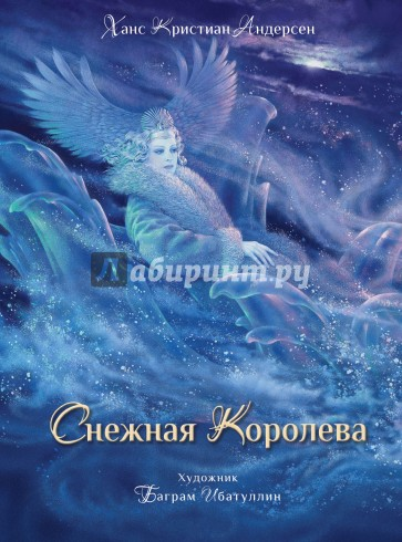 Снежная королева, Андерсен Ханс Кристиан