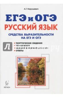Русский язык. Средства выразительности на ЕГЭ и ОГЭ. 9-11 классы